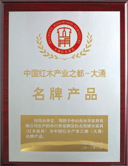 中国红木产业之都名牌产品