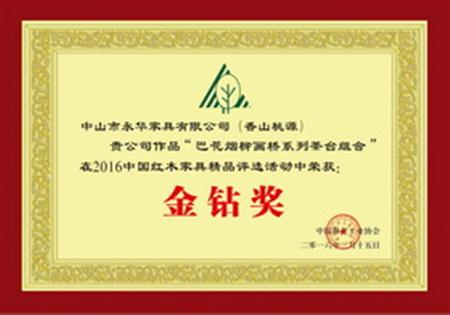 中国红木家具精品金钻奖