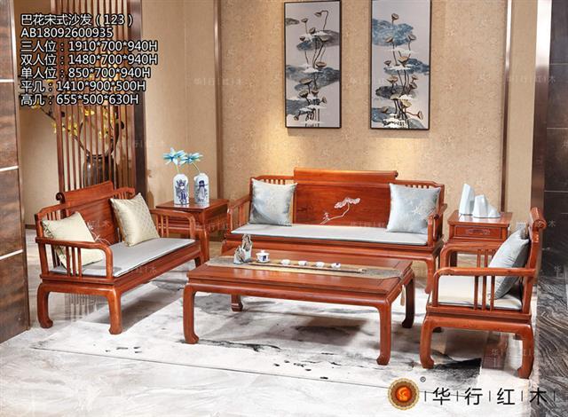 巴花宋式沙发(123)