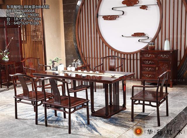 东非酸枝1.88米茶台B48款