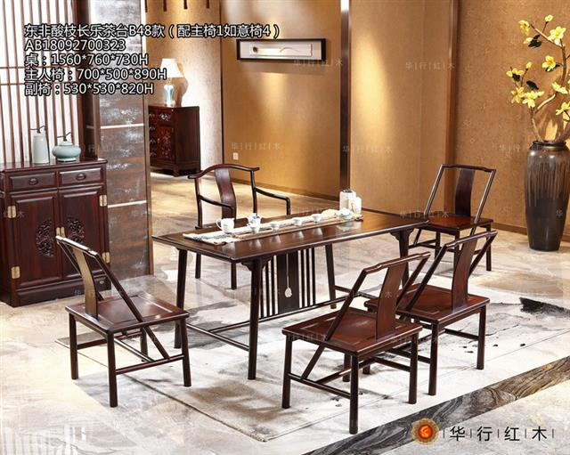 东非酸枝长乐茶台B48款(配主椅1如意椅4)