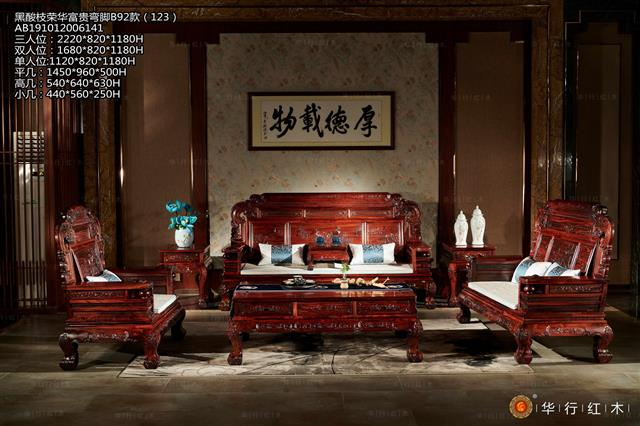 黑酸枝荣华富贵弯脚沙发B92款(123)