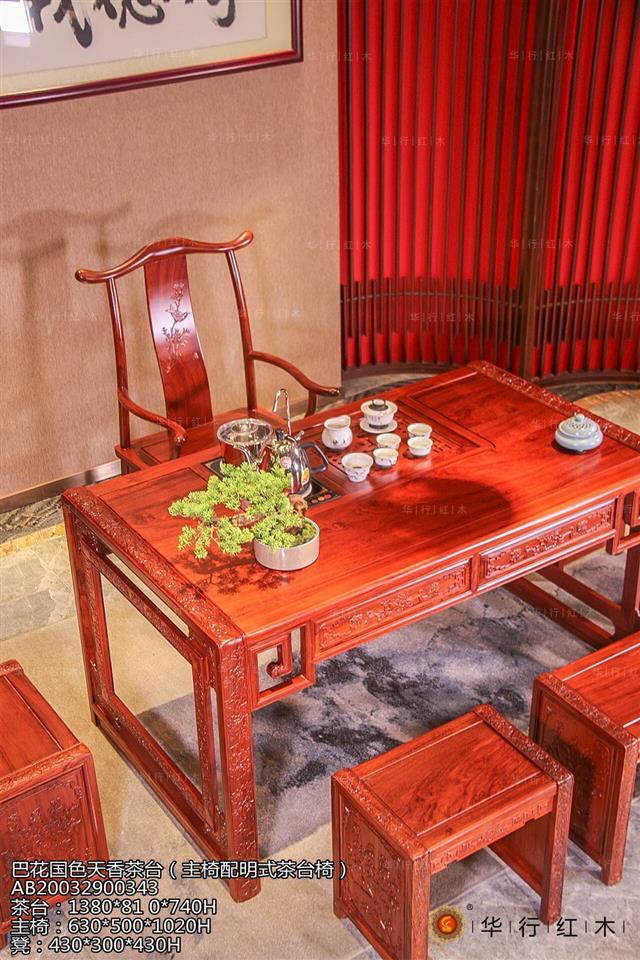 巴花国色天香茶台