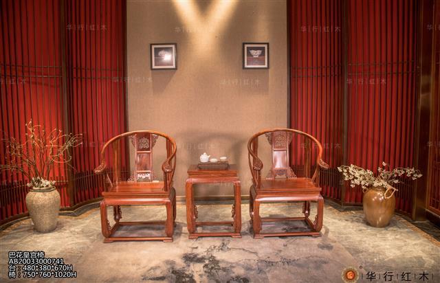 巴花皇宫椅