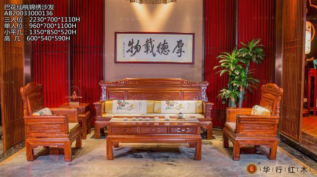 巴花仙桃锦绣沙发